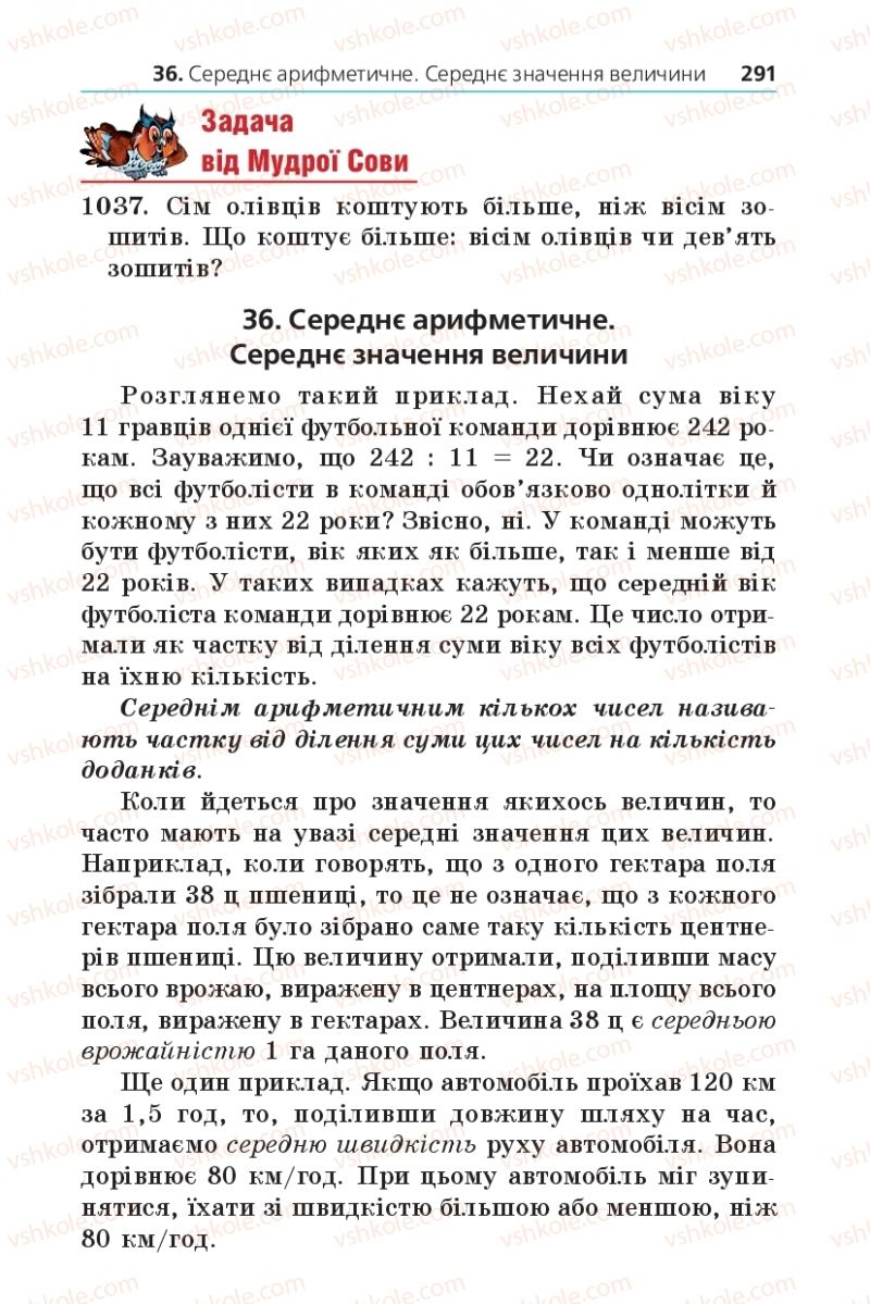 Страница 291 | Учебник Математика 5 класс А.Г. Мерзляк, В.Б. Полонський, М.С. Якір 2013