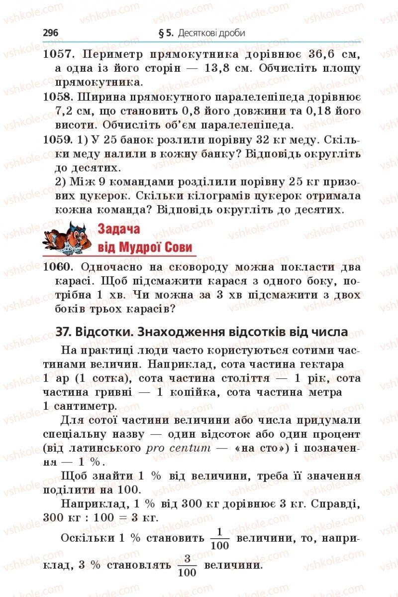Страница 296 | Учебник Математика 5 класс А.Г. Мерзляк, В.Б. Полонський, М.С. Якір 2013
