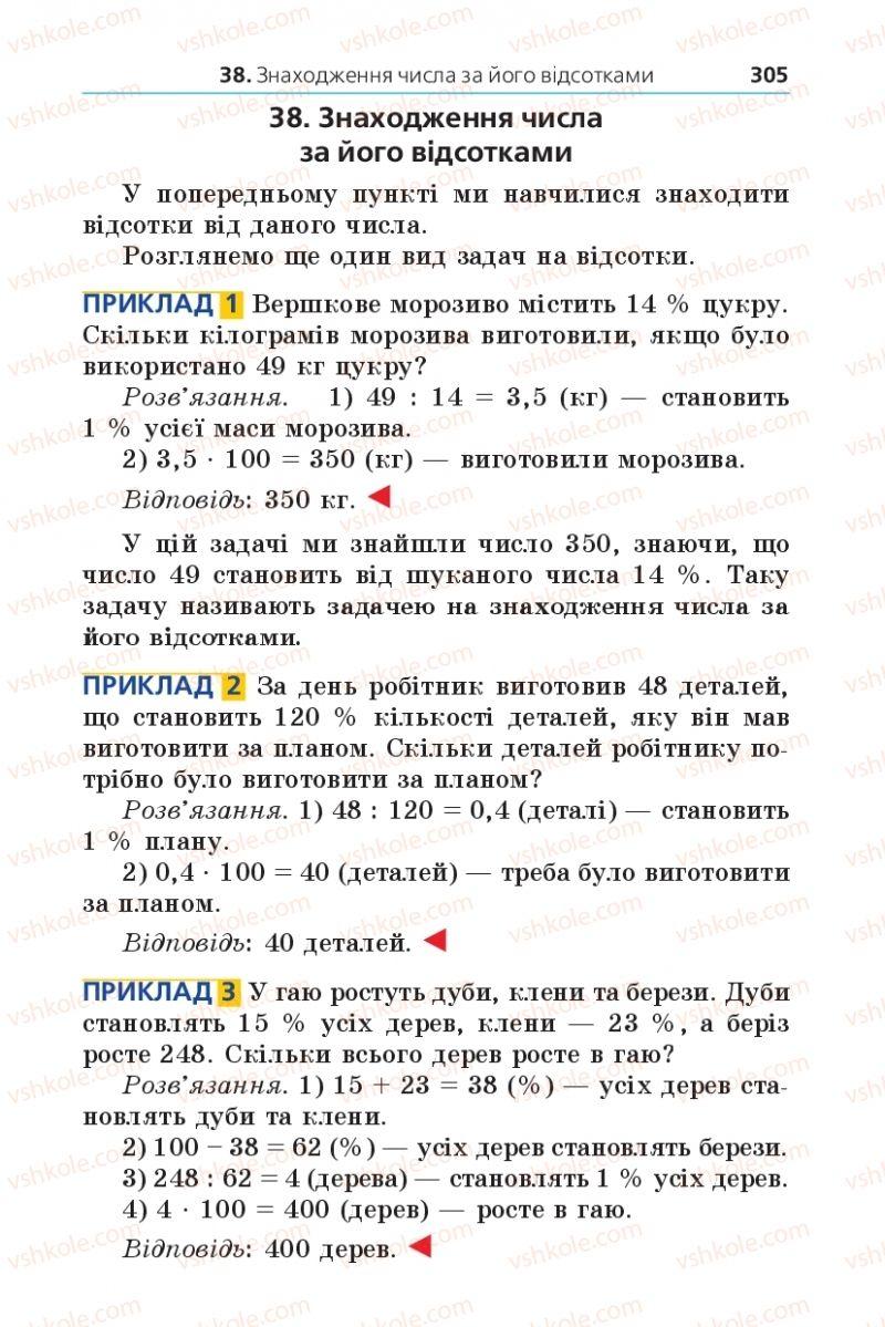 Страница 305   Учебник Математика 5 класс А.Г. Мерзляк, В.Б. Полонський, М.С. Якір 2013