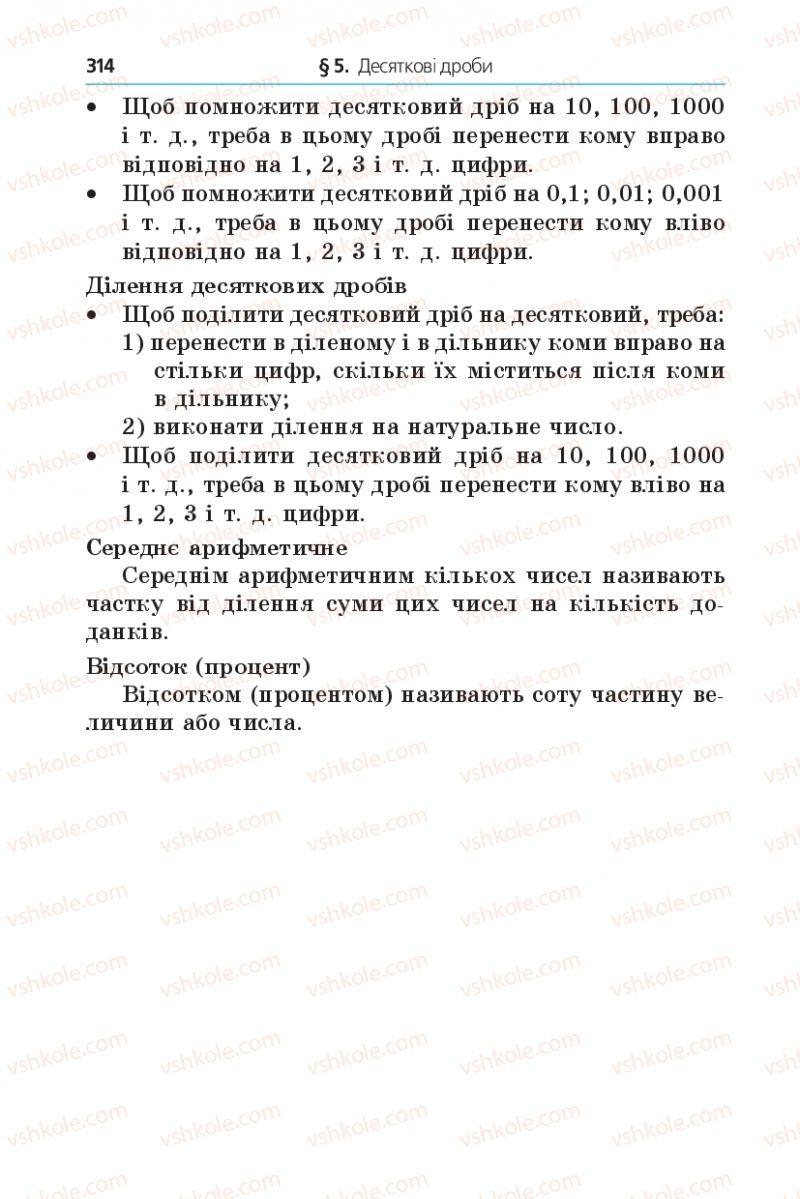 Страница 314 | Учебник Математика 5 класс А.Г. Мерзляк, В.Б. Полонський, М.С. Якір 2013