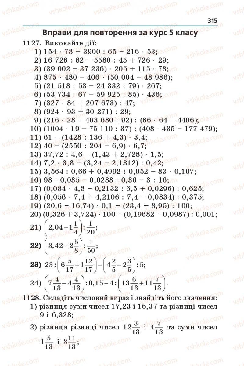 Страница 315 | Учебник Математика 5 класс А.Г. Мерзляк, В.Б. Полонський, М.С. Якір 2013