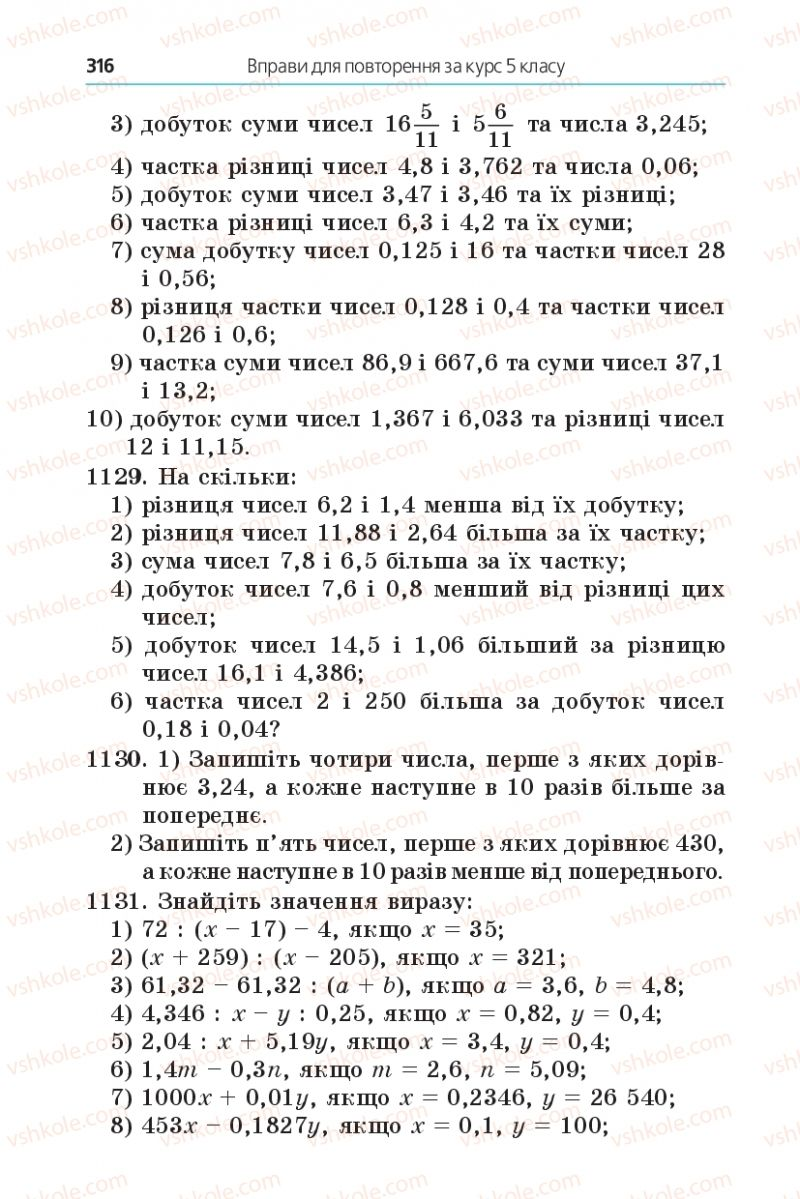 Страница 316 | Учебник Математика 5 класс А.Г. Мерзляк, В.Б. Полонський, М.С. Якір 2013