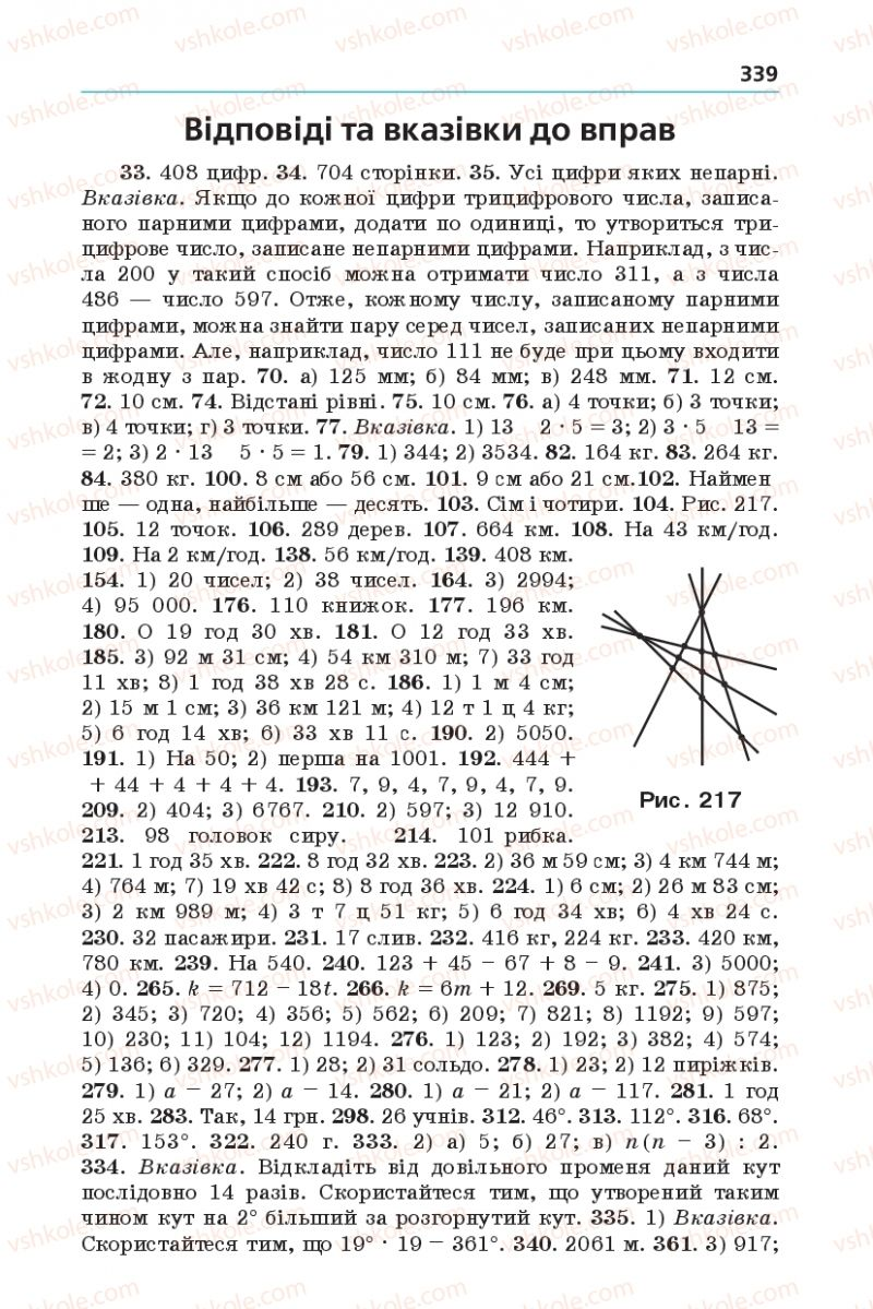 Страница 339 | Учебник Математика 5 класс А.Г. Мерзляк, В.Б. Полонський, М.С. Якір 2013