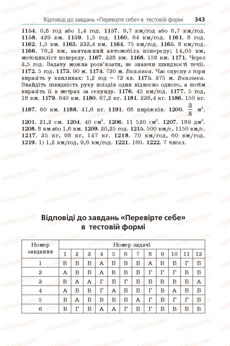 Страница 343 | Учебник Математика 5 класс А.Г. Мерзляк, В.Б. Полонський, М.С. Якір 2013