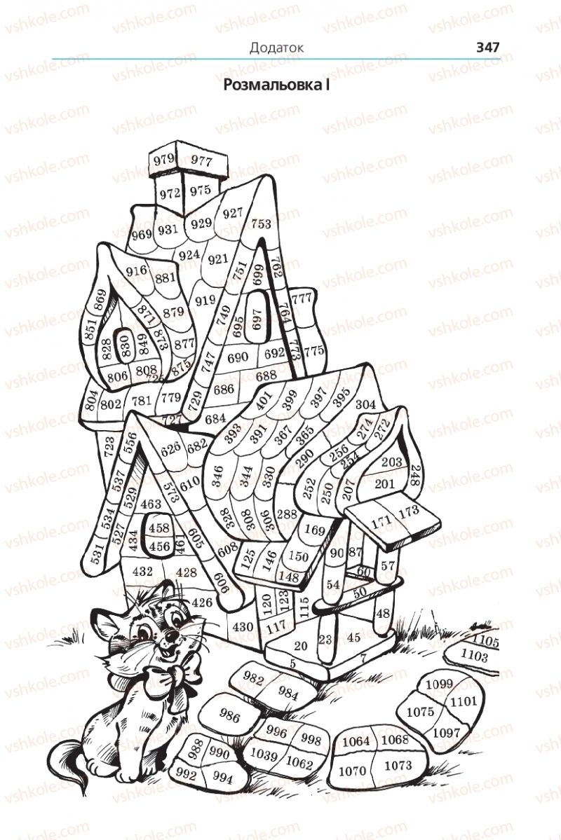 Страница 347 | Учебник Математика 5 класс А.Г. Мерзляк, В.Б. Полонський, М.С. Якір 2013