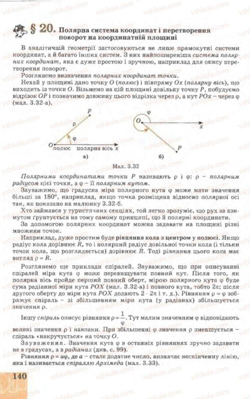 Страница 140 | Учебник Геометрія 9 класс Г.В. Апостолова 2009