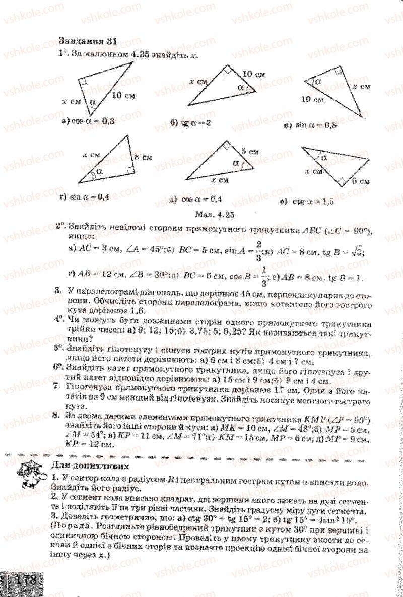 Страница 178   Учебник Геометрія 8 класс Г.В. Апостолова 2008