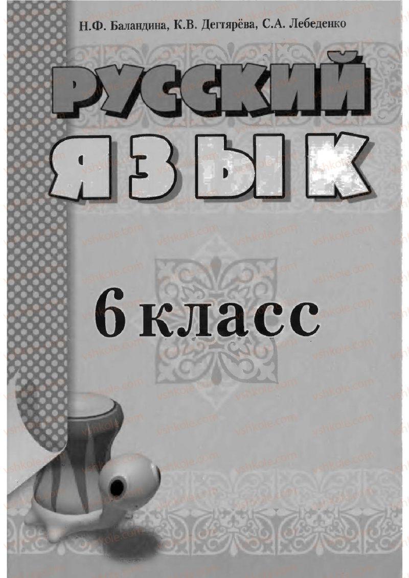 Страница 1 | Учебник Русский язык 6 класс Н.Ф. Баландина, К.В. Дегтярёва, С.А. Лебеденко 2010