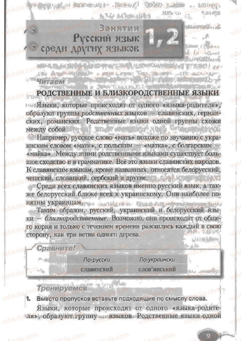 Страница 9   Учебник Русский язык 6 класс Н.Ф. Баландина, К.В. Дегтярёва, С.А. Лебеденко 2010