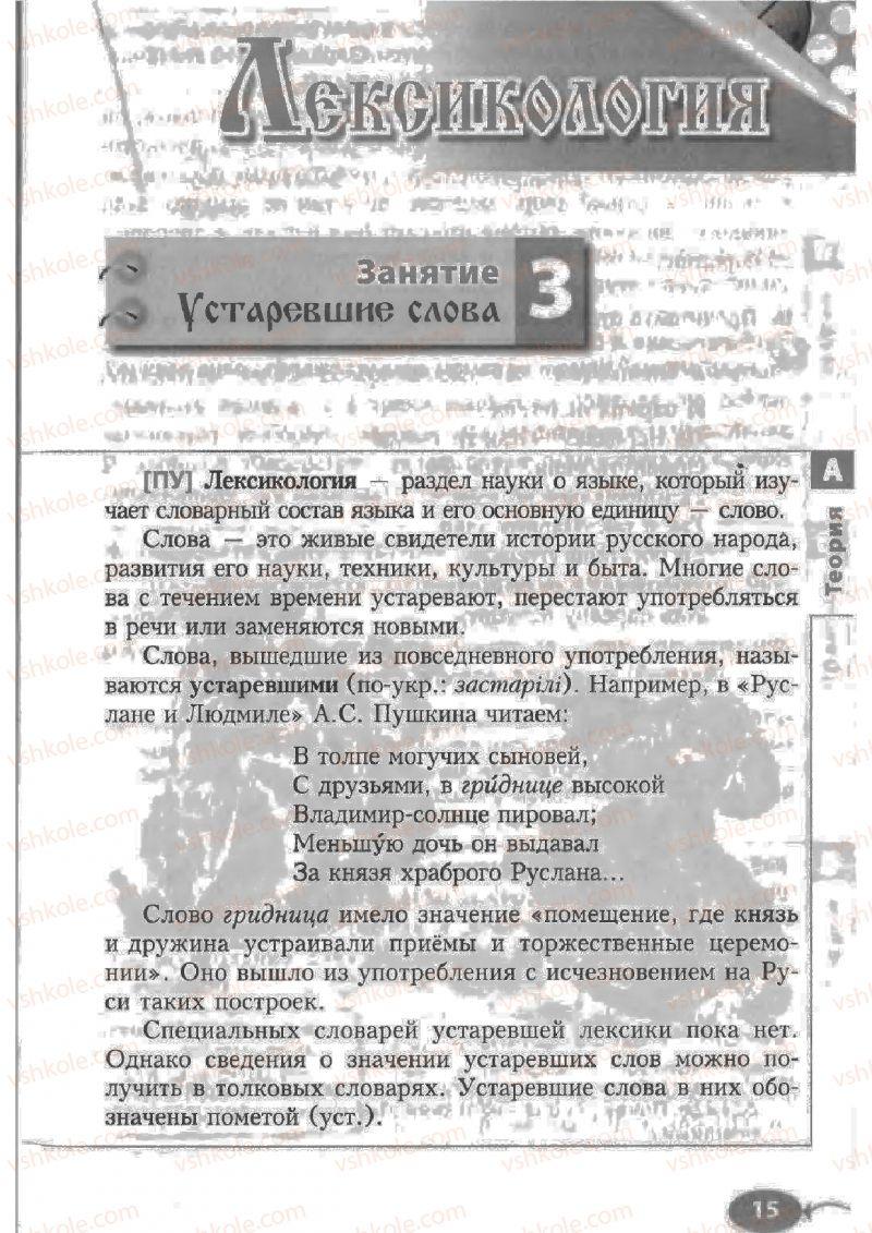 Страница 15 | Учебник Русский язык 6 класс Н.Ф. Баландина, К.В. Дегтярёва, С.А. Лебеденко 2010