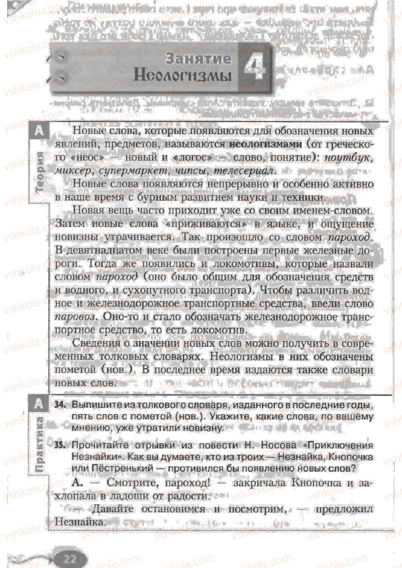 Страница 22 | Учебник Русский язык 6 класс Н.Ф. Баландина, К.В. Дегтярёва, С.А. Лебеденко 2010