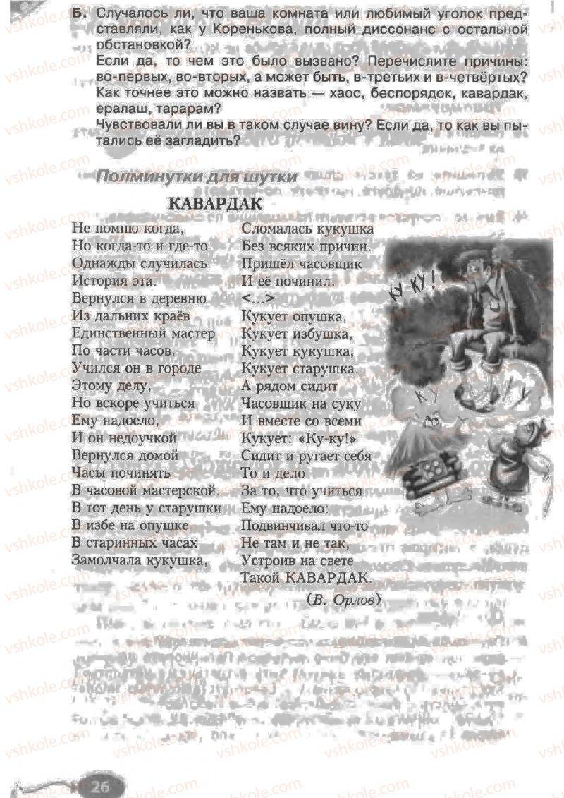 Страница 26 | Учебник Русский язык 6 класс Н.Ф. Баландина, К.В. Дегтярёва, С.А. Лебеденко 2010