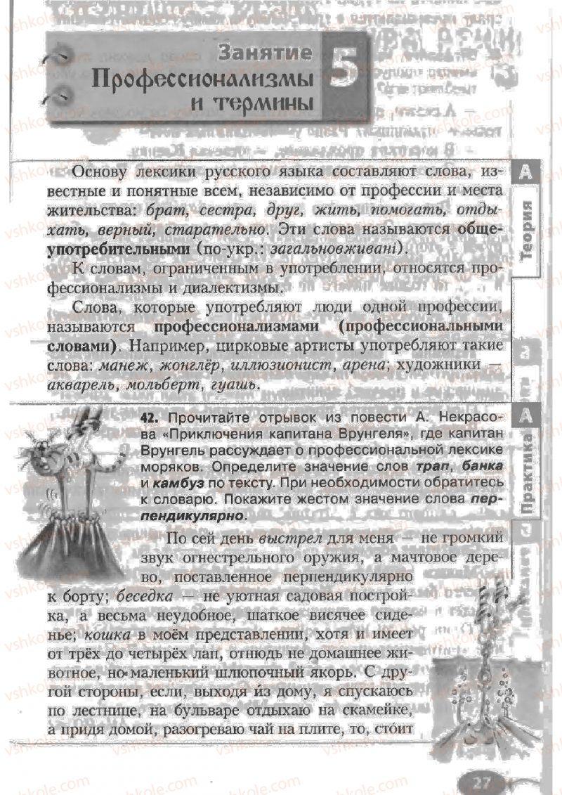 Страница 27 | Учебник Русский язык 6 класс Н.Ф. Баландина, К.В. Дегтярёва, С.А. Лебеденко 2010