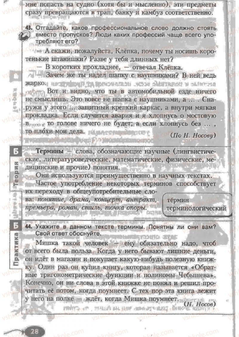 Страница 28   Учебник Русский язык 6 класс Н.Ф. Баландина, К.В. Дегтярёва, С.А. Лебеденко 2010