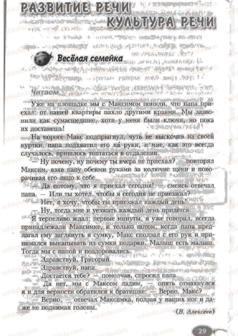 Страница 29 | Учебник Русский язык 6 класс Н.Ф. Баландина, К.В. Дегтярёва, С.А. Лебеденко 2010
