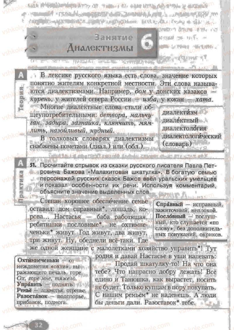 Страница 32 | Учебник Русский язык 6 класс Н.Ф. Баландина, К.В. Дегтярёва, С.А. Лебеденко 2010