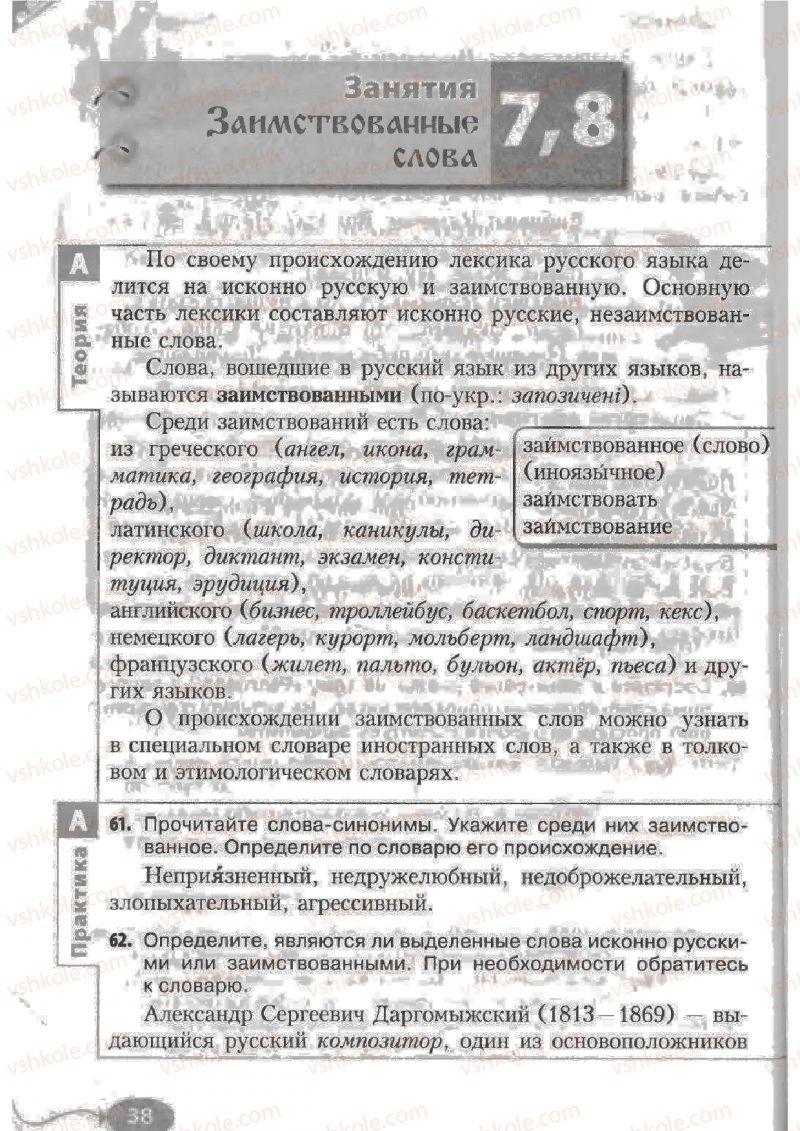 Страница 38 | Учебник Русский язык 6 класс Н.Ф. Баландина, К.В. Дегтярёва, С.А. Лебеденко 2010