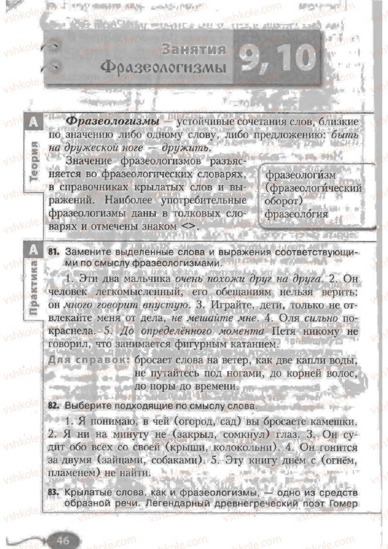 Страница 46 | Учебник Русский язык 6 класс Н.Ф. Баландина, К.В. Дегтярёва, С.А. Лебеденко 2010