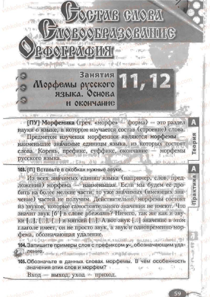 Страница 59 | Учебник Русский язык 6 класс Н.Ф. Баландина, К.В. Дегтярёва, С.А. Лебеденко 2010