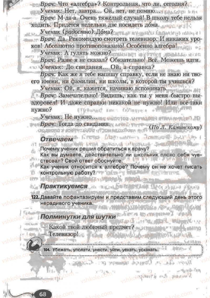 Страница 68 | Учебник Русский язык 6 класс Н.Ф. Баландина, К.В. Дегтярёва, С.А. Лебеденко 2010