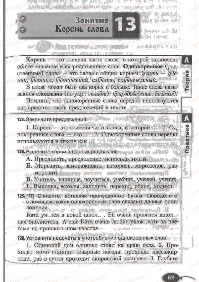 Страница 69 | Учебник Русский язык 6 класс Н.Ф. Баландина, К.В. Дегтярёва, С.А. Лебеденко 2010
