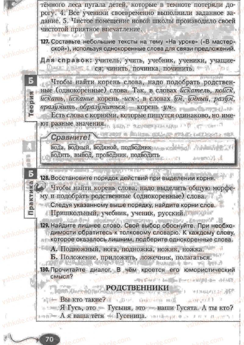Страница 70   Учебник Русский язык 6 класс Н.Ф. Баландина, К.В. Дегтярёва, С.А. Лебеденко 2010