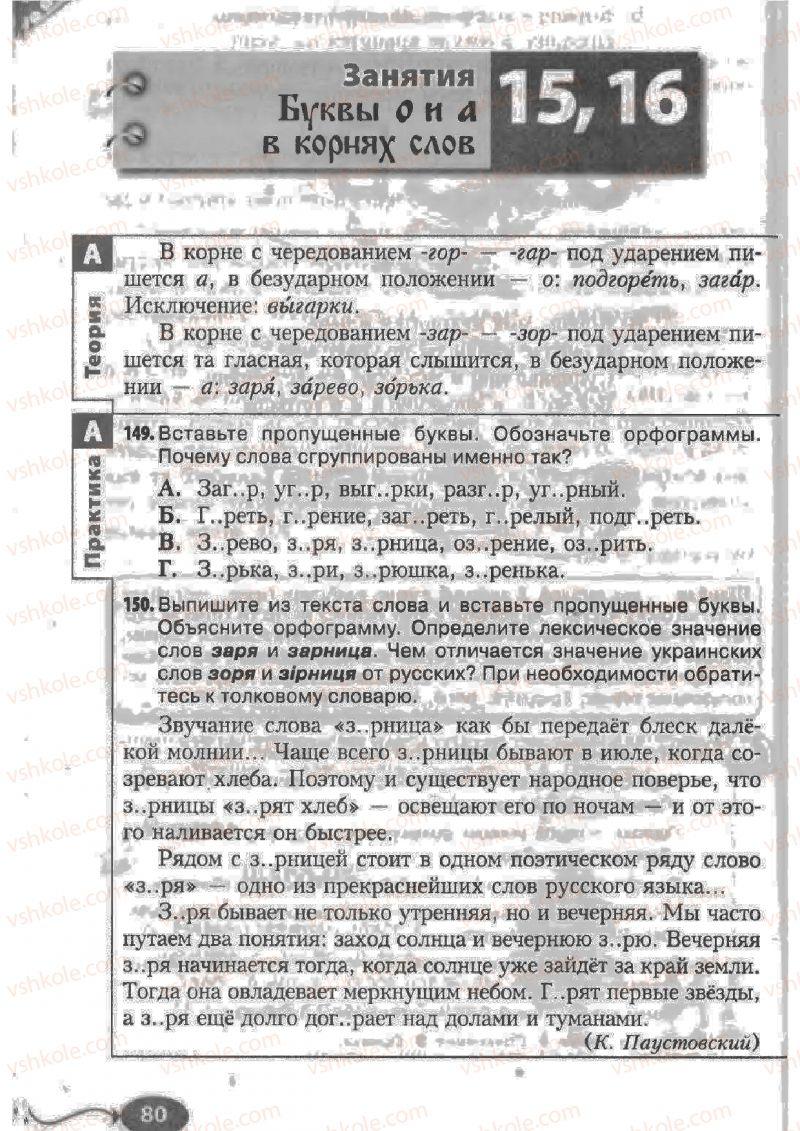 Страница 80 | Учебник Русский язык 6 класс Н.Ф. Баландина, К.В. Дегтярёва, С.А. Лебеденко 2010