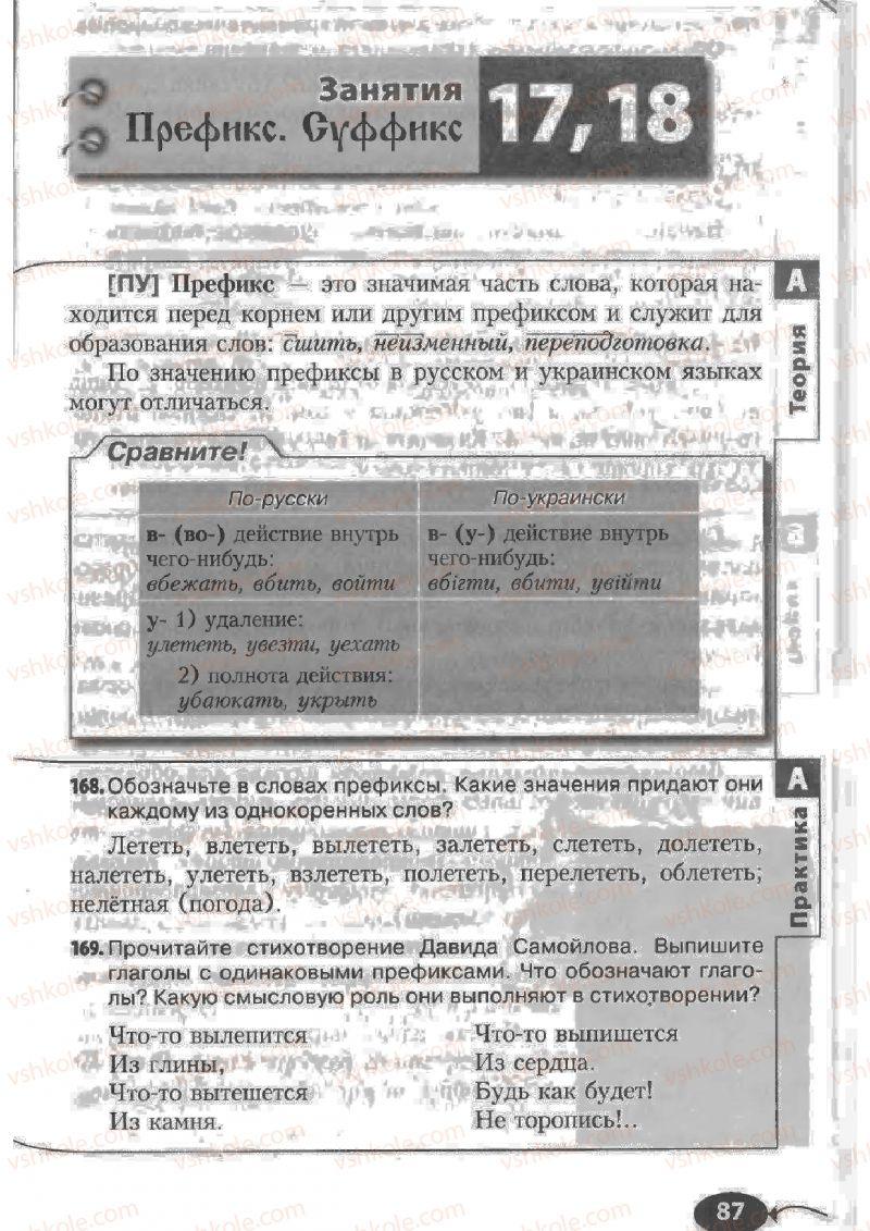 Страница 87 | Учебник Русский язык 6 класс Н.Ф. Баландина, К.В. Дегтярёва, С.А. Лебеденко 2010