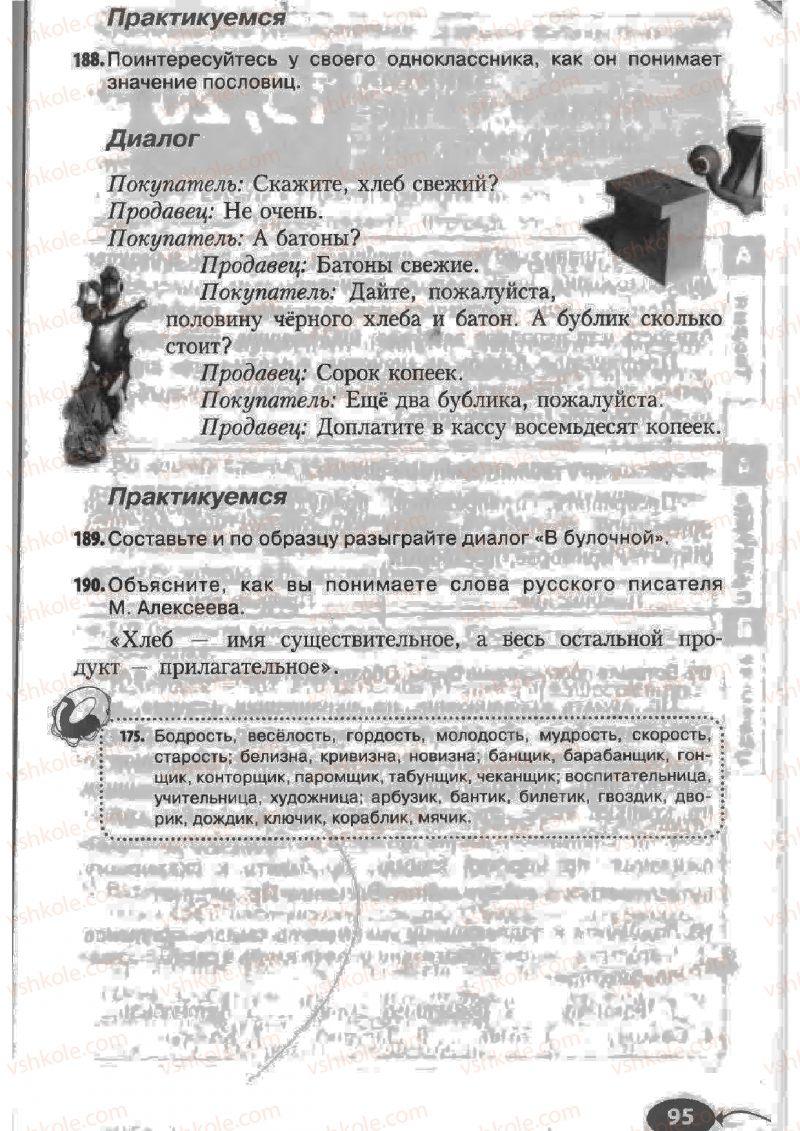 Страница 95 | Учебник Русский язык 6 класс Н.Ф. Баландина, К.В. Дегтярёва, С.А. Лебеденко 2010