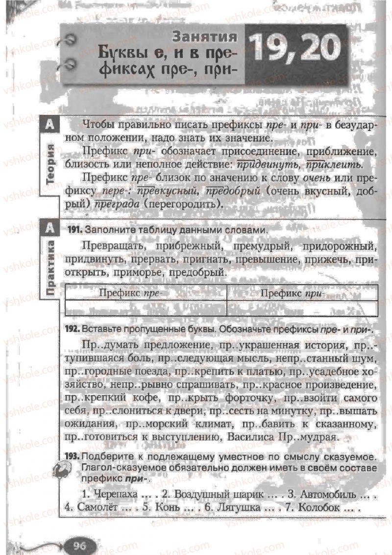 Страница 96 | Учебник Русский язык 6 класс Н.Ф. Баландина, К.В. Дегтярёва, С.А. Лебеденко 2010