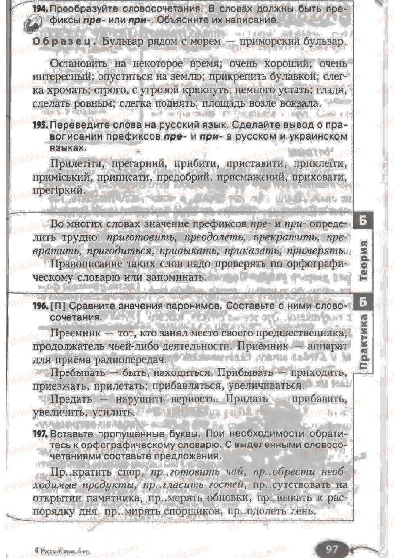 Страница 97 | Учебник Русский язык 6 класс Н.Ф. Баландина, К.В. Дегтярёва, С.А. Лебеденко 2010