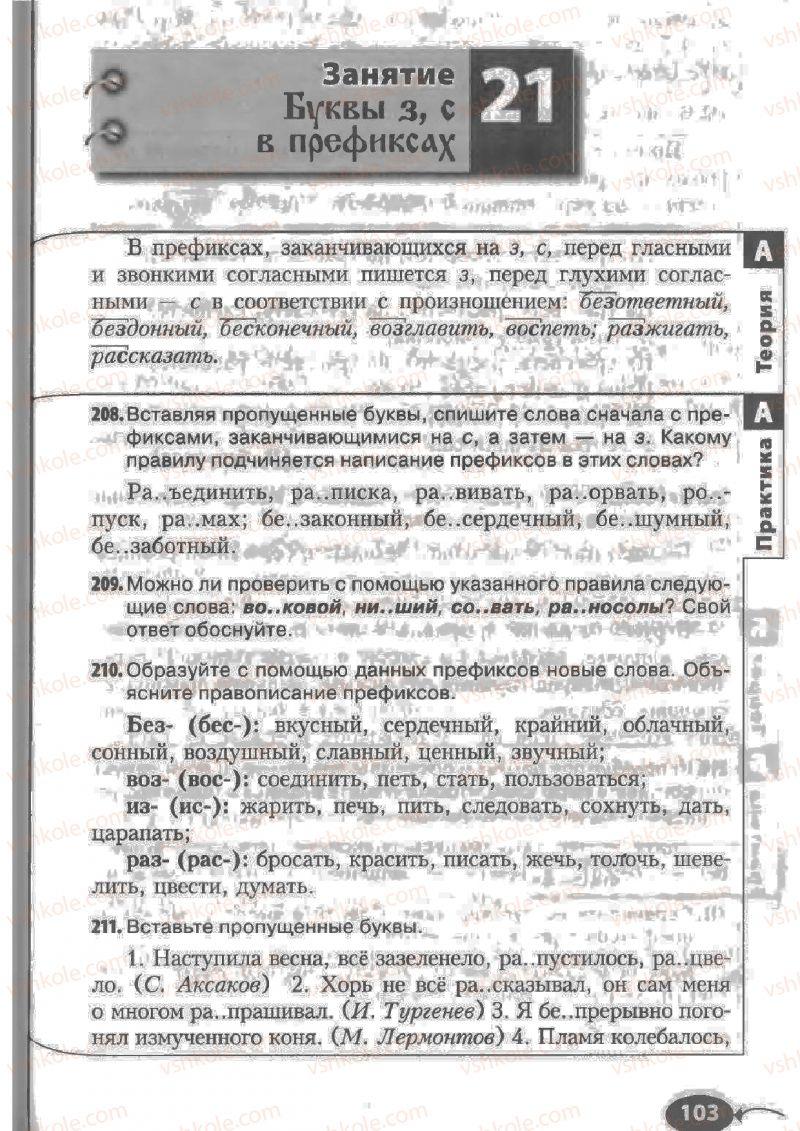 Страница 103 | Учебник Русский язык 6 класс Н.Ф. Баландина, К.В. Дегтярёва, С.А. Лебеденко 2010
