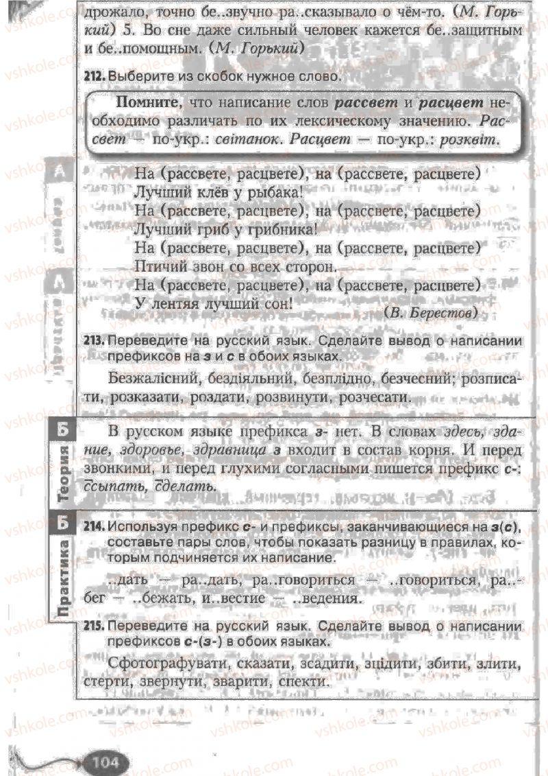Страница 104 | Учебник Русский язык 6 класс Н.Ф. Баландина, К.В. Дегтярёва, С.А. Лебеденко 2010