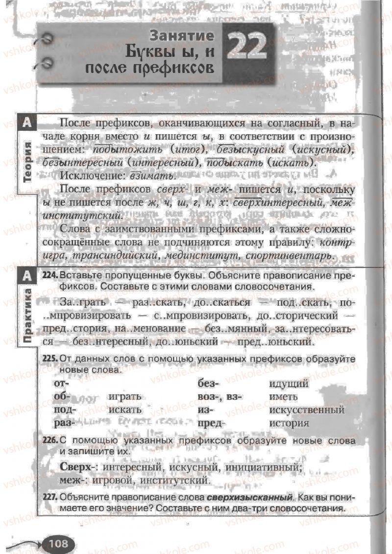 Страница 108 | Учебник Русский язык 6 класс Н.Ф. Баландина, К.В. Дегтярёва, С.А. Лебеденко 2010