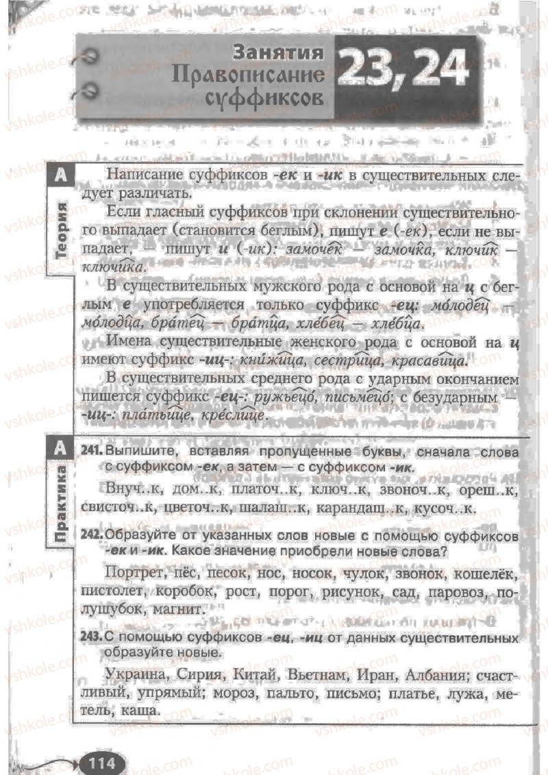 Страница 114 | Учебник Русский язык 6 класс Н.Ф. Баландина, К.В. Дегтярёва, С.А. Лебеденко 2010