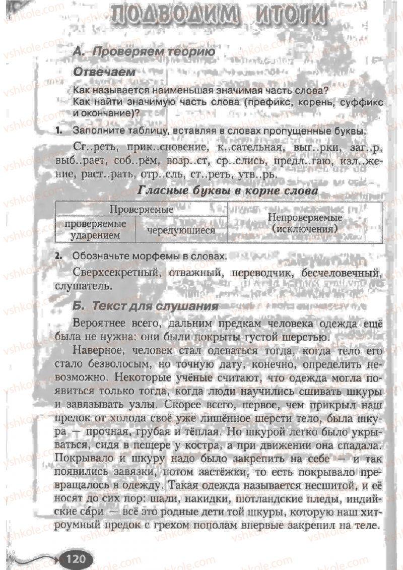 Страница 120 | Учебник Русский язык 6 класс Н.Ф. Баландина, К.В. Дегтярёва, С.А. Лебеденко 2010