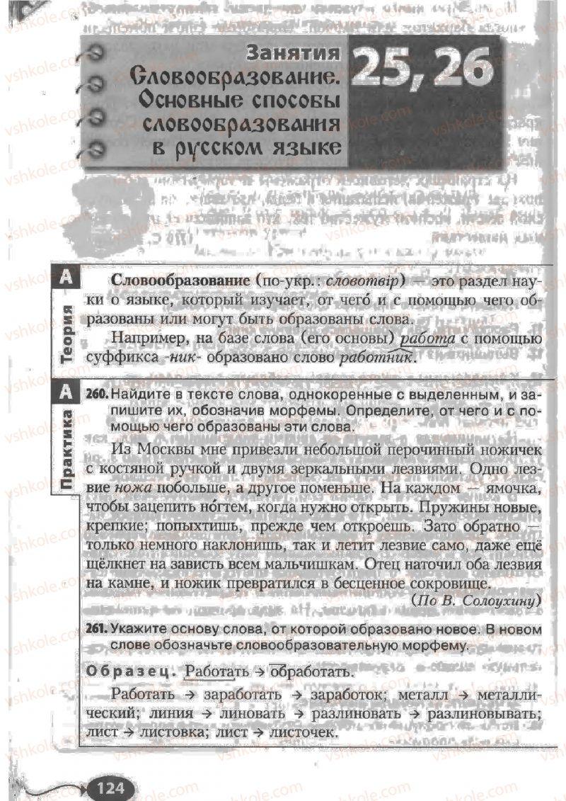 Страница 124   Учебник Русский язык 6 класс Н.Ф. Баландина, К.В. Дегтярёва, С.А. Лебеденко 2010