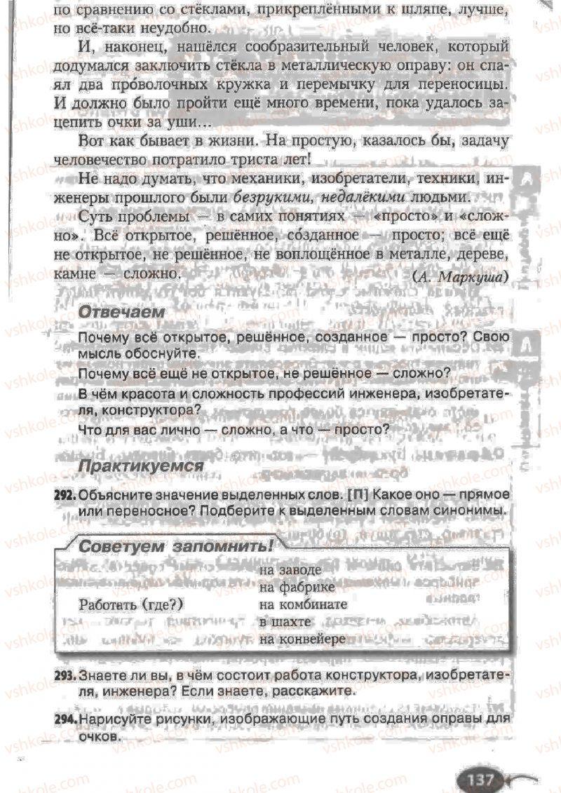 Страница 137 | Учебник Русский язык 6 класс Н.Ф. Баландина, К.В. Дегтярёва, С.А. Лебеденко 2010