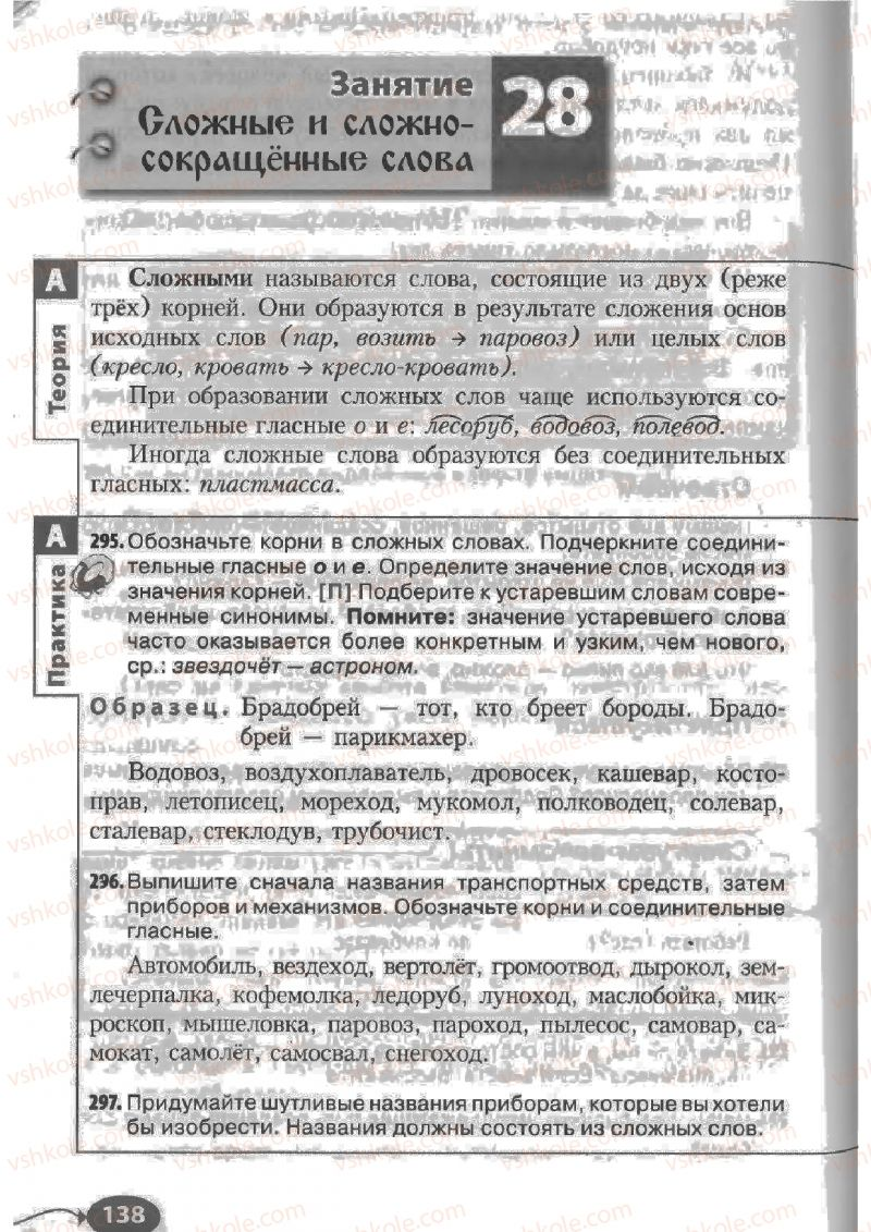 Страница 138 | Учебник Русский язык 6 класс Н.Ф. Баландина, К.В. Дегтярёва, С.А. Лебеденко 2010