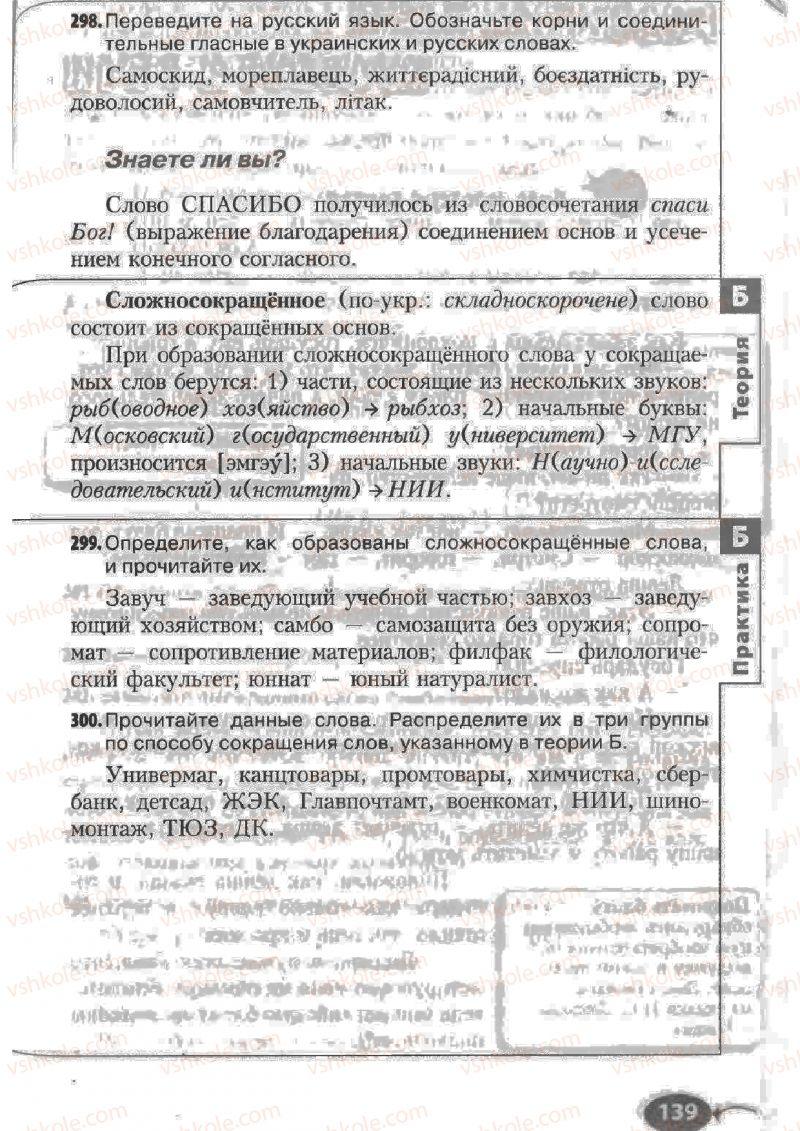 Страница 139 | Учебник Русский язык 6 класс Н.Ф. Баландина, К.В. Дегтярёва, С.А. Лебеденко 2010