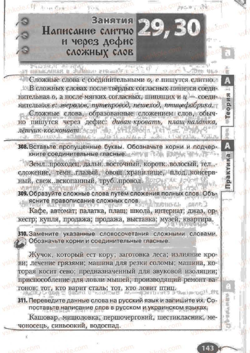 Страница 143 | Учебник Русский язык 6 класс Н.Ф. Баландина, К.В. Дегтярёва, С.А. Лебеденко 2010