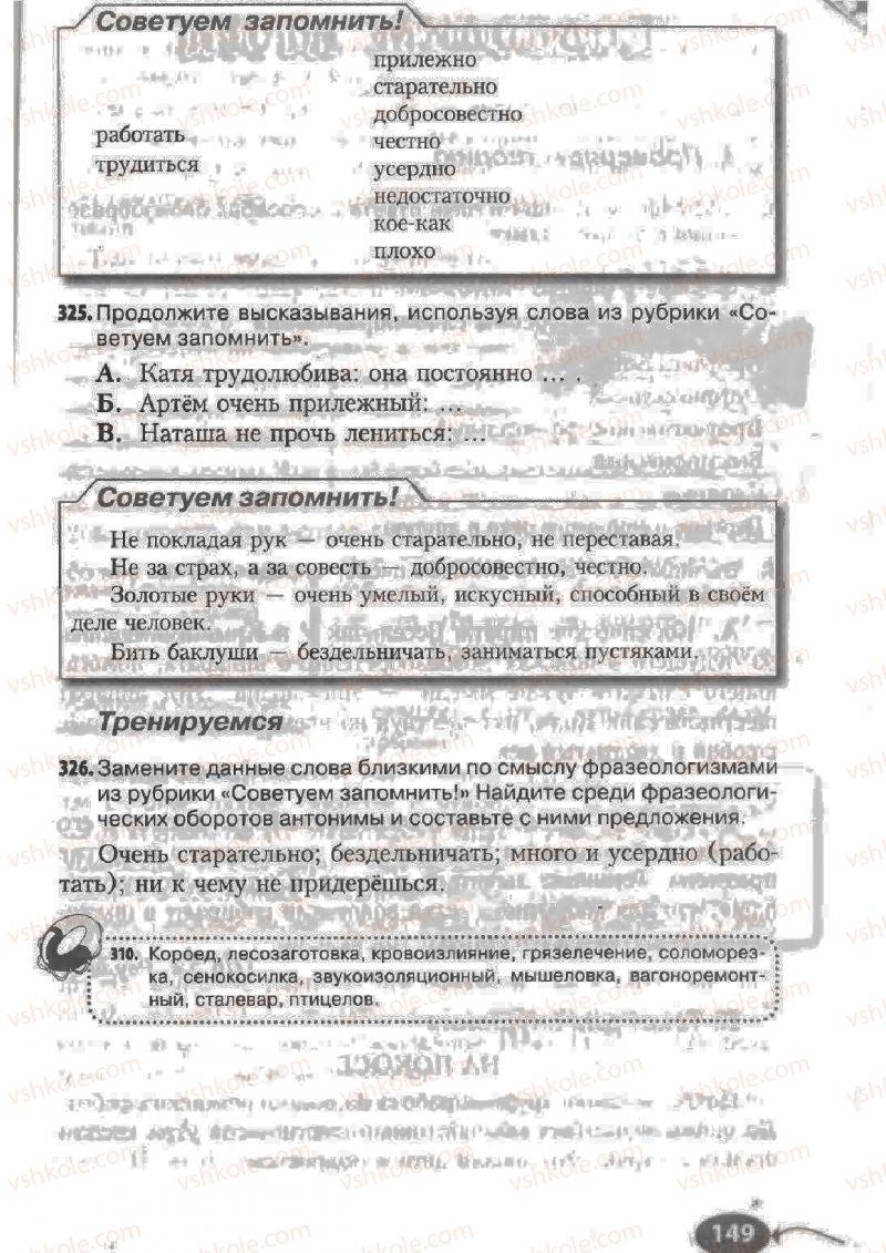 Страница 149   Учебник Русский язык 6 класс Н.Ф. Баландина, К.В. Дегтярёва, С.А. Лебеденко 2010
