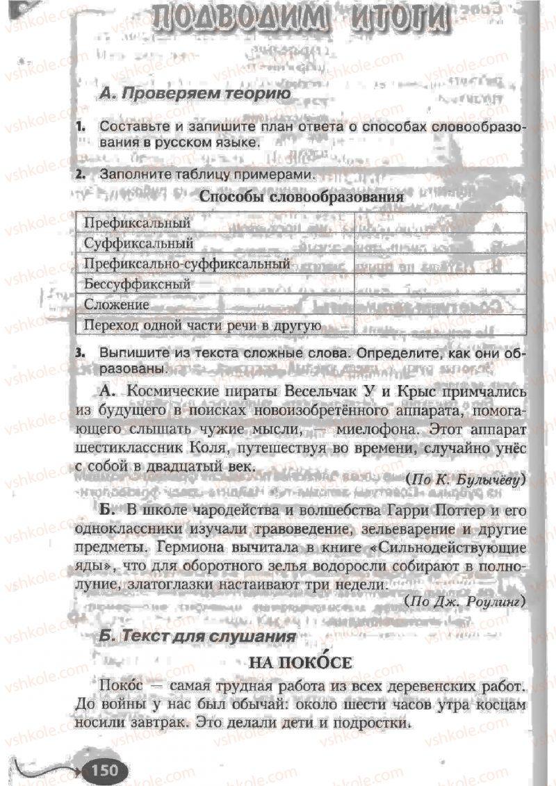 Страница 150 | Учебник Русский язык 6 класс Н.Ф. Баландина, К.В. Дегтярёва, С.А. Лебеденко 2010