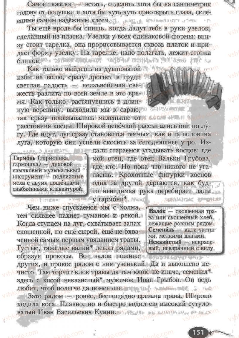 Страница 151 | Учебник Русский язык 6 класс Н.Ф. Баландина, К.В. Дегтярёва, С.А. Лебеденко 2010