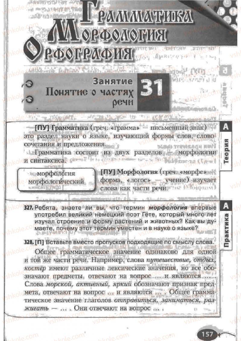 Страница 157 | Учебник Русский язык 6 класс Н.Ф. Баландина, К.В. Дегтярёва, С.А. Лебеденко 2010