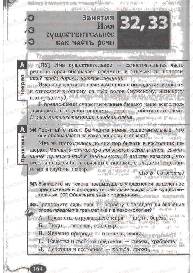 Страница 164 | Учебник Русский язык 6 класс Н.Ф. Баландина, К.В. Дегтярёва, С.А. Лебеденко 2010