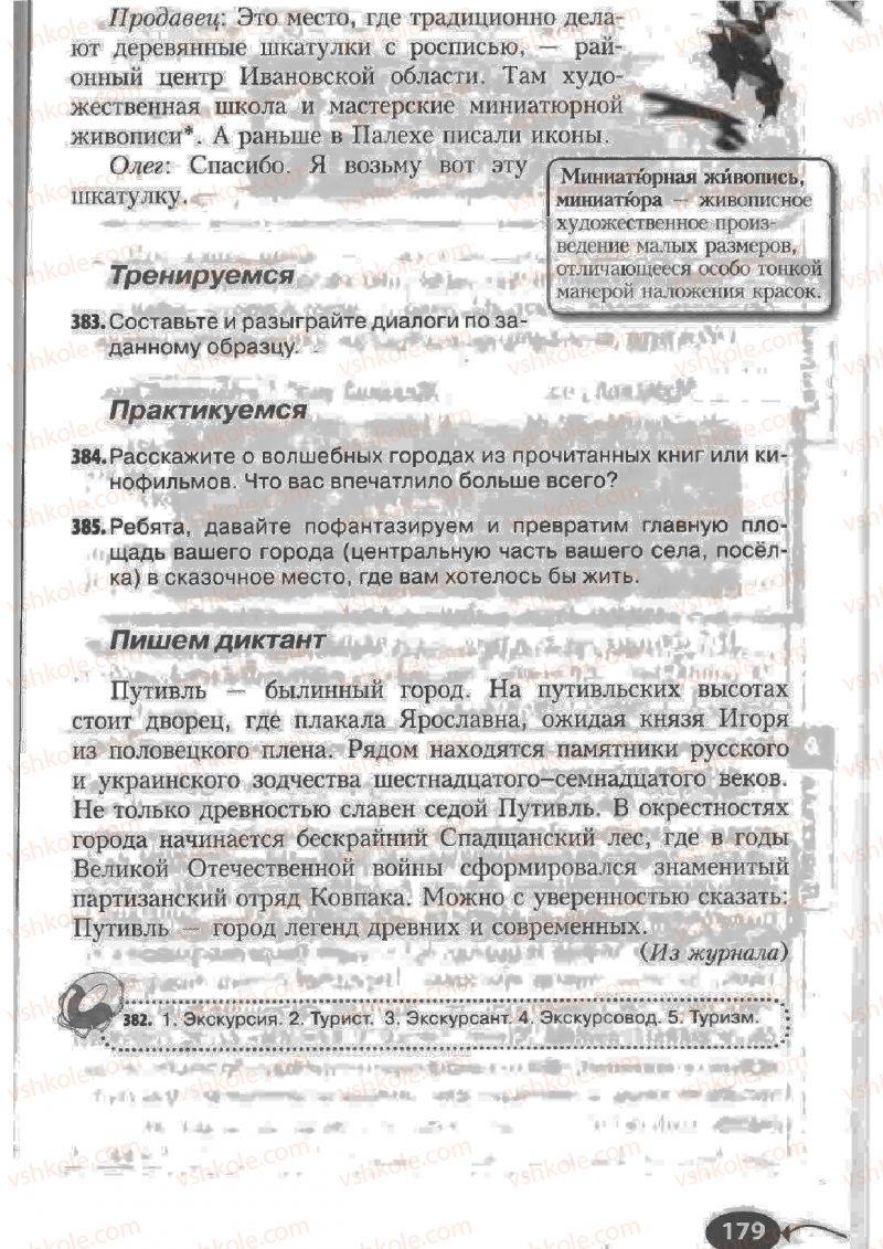 Страница 179 | Учебник Русский язык 6 класс Н.Ф. Баландина, К.В. Дегтярёва, С.А. Лебеденко 2010
