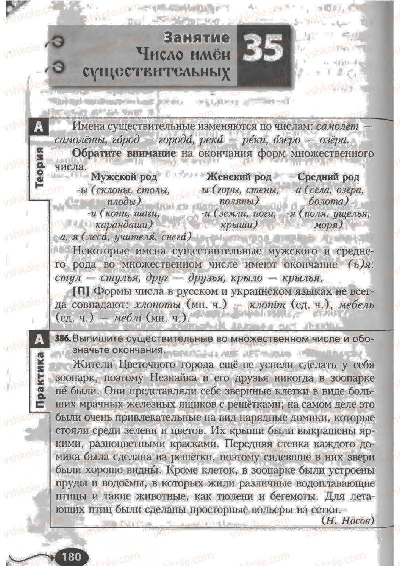 Страница 180 | Учебник Русский язык 6 класс Н.Ф. Баландина, К.В. Дегтярёва, С.А. Лебеденко 2010