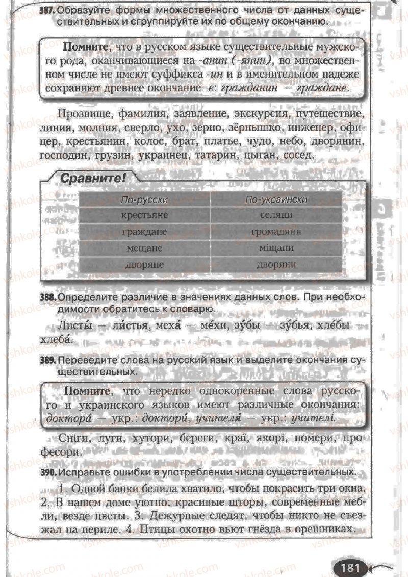 Страница 181 | Учебник Русский язык 6 класс Н.Ф. Баландина, К.В. Дегтярёва, С.А. Лебеденко 2010