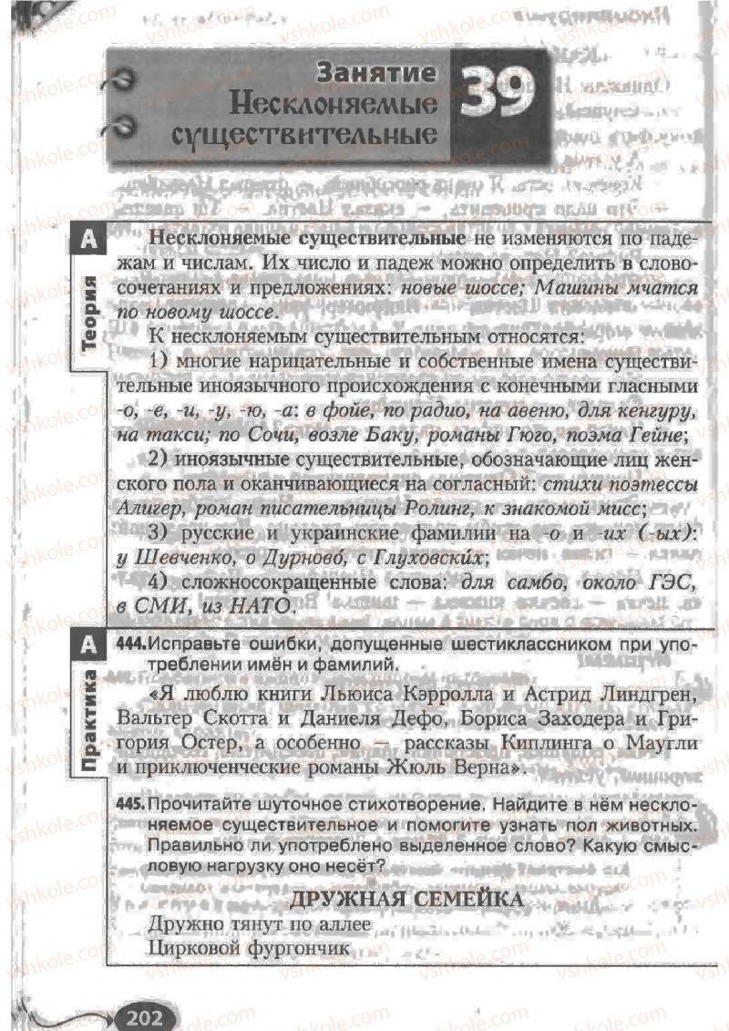 Страница 202 | Учебник Русский язык 6 класс Н.Ф. Баландина, К.В. Дегтярёва, С.А. Лебеденко 2010